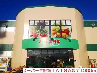 スーパー生鮮館TAIGAまで1000m