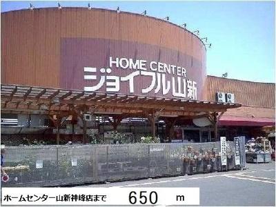 山新神峰店まで650m