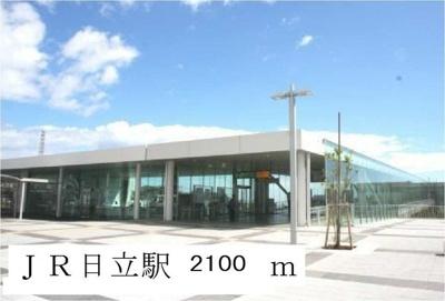 JR日立駅まで2100m