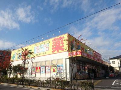 どらっぐぱぱす西新井5丁目店まで486m