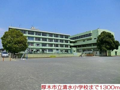 清水小学校まで1300m