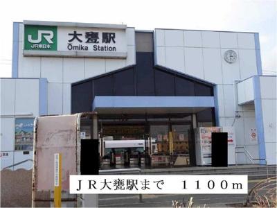 JR大甕駅まで1100m