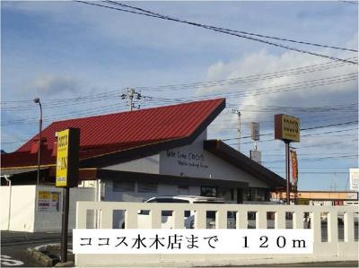 ココス水木店まで120m