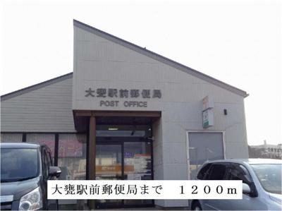 大甕駅前郵便局まで1200m