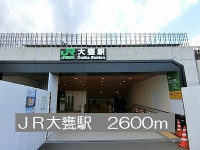 JR大甕駅まで2600m