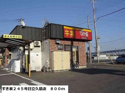 すき家245号日立久慈店まで800m