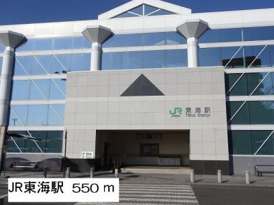 JR東海駅まで550m