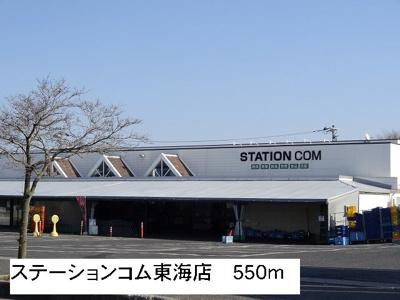ステーションコム東海店まで550m