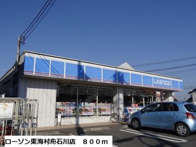 ローソン東海村舟石川店まで800m