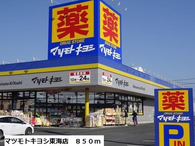マツモトキヨシ東海店まで850m