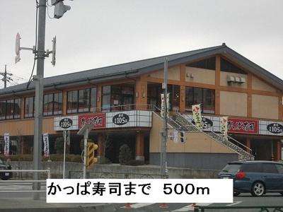 かっぱ寿司まで500m