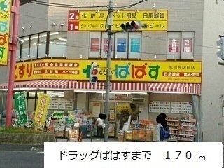 ぱぱすまで170m