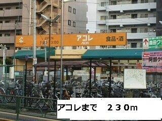 アコレまで230m