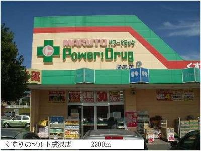 くすりのマルト成沢店まで2300m