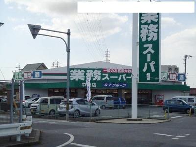 業務スーパー 中園店まで500m