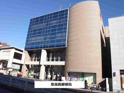 西奈良郵便局まで1440m