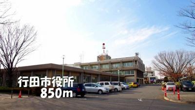 行田市役所まで850m