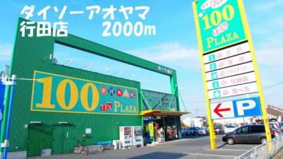 ダイソーアオヤマ100円行田店まで2000m