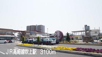 JR高崎線吹上駅まで3100m