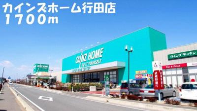 カインズホーム行田店まで1700m