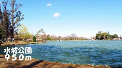 水城公園まで950m