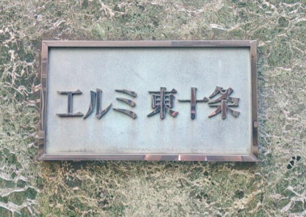 【外観】エルミ東十条