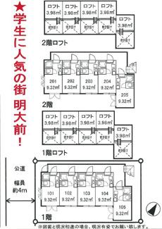 【一棟アパート】杉並区和泉◆明大前駅10分◆利回り7.0%