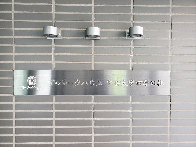 【その他】ザ・パークハウス学芸大学四季の杜