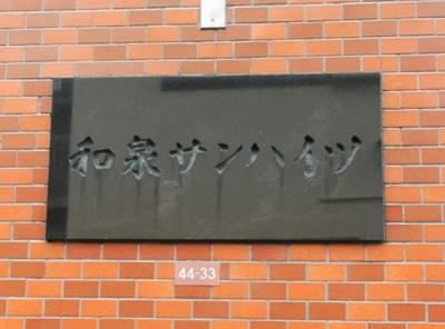 和泉サンハイツの表札です。