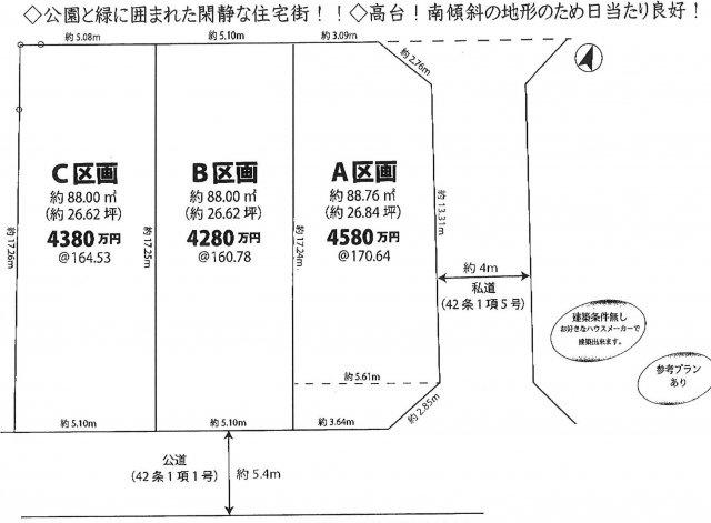 【土地図】仲介手数料無料 杉並区善福寺4丁目 建築条件なし土地