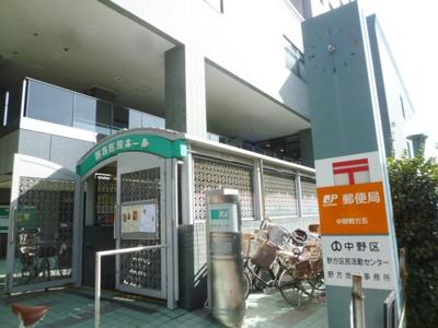 中野野方五郵便局