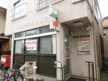 武蔵関駅前郵便局