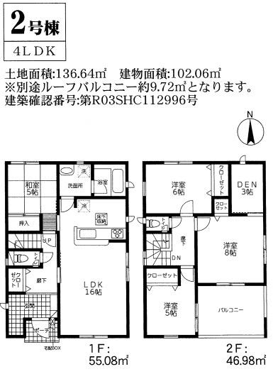 ■2号棟4LDK  DEN=書斎や趣味部屋として使えるフリースペース