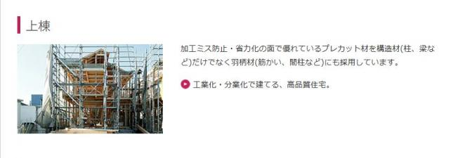 【その他】神栖市土合本町第3 新築戸建 3号棟