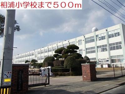 相浦小学校まで500m