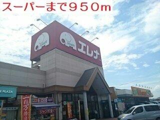 スーパーまで950m