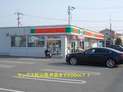 サンクスまで200m