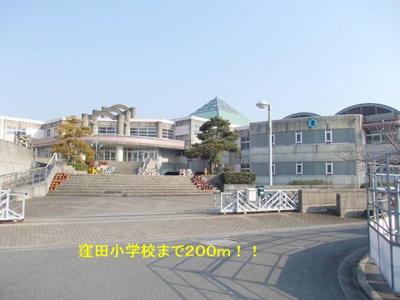 窪田小学校まで200m