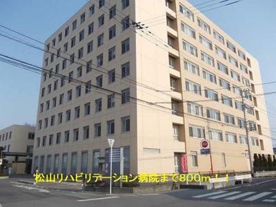 松山リハビリテーション病院まで800m