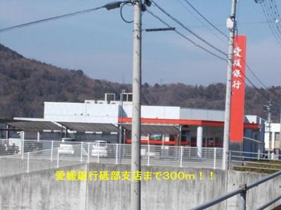 愛媛銀行砥部支店まで300m