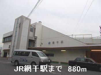 JR網干駅まで880m