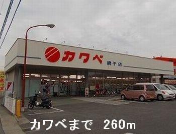 カワベまで260m