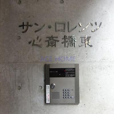 【セキュリティ】サン・ロレンツ心斎橋東
