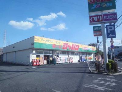 ジャパン鳩ヶ谷店まで539m