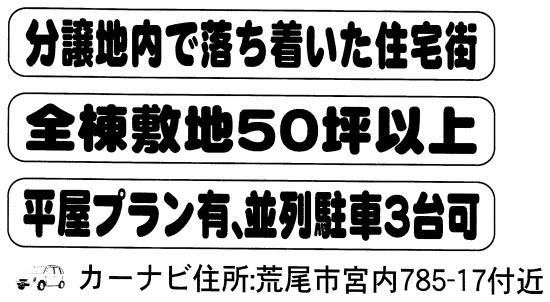 【その他】荒尾市宮内 第1-1号棟(平屋)