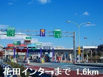 花田インターまで1600m