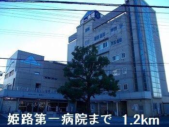 姫路第一病院まで1200m