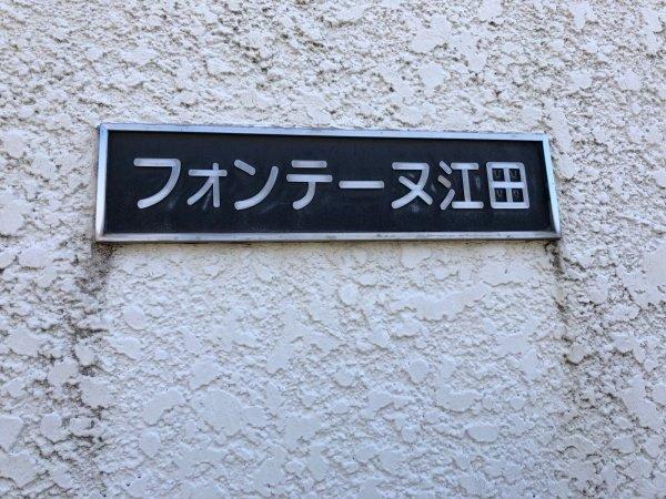 【外観】フォンテーヌ江田