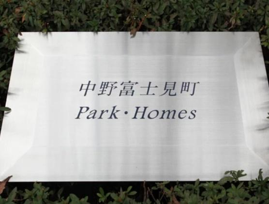 【外観】中野富士見町パークホームズ