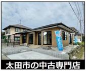 太田市大久保町 中古住宅の画像